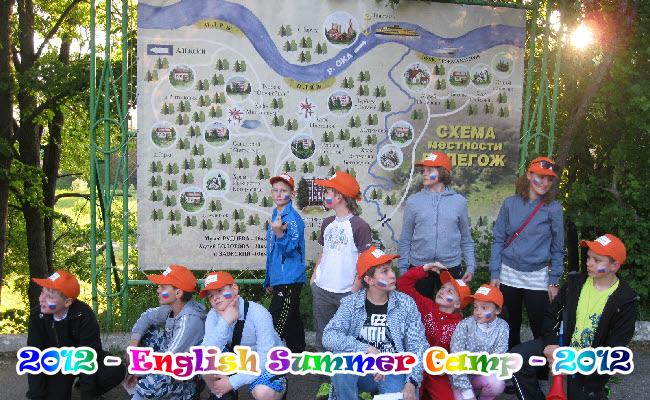 Летний лингвистический лагерь для
